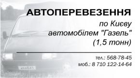 Визитка для автоперевозчика