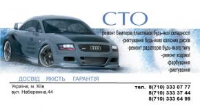 Пример визитки для СТО
