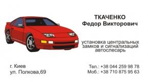 Шаблон визитки автомобилиста
