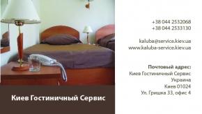 Визитка-шаблон для гостиници