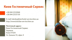 Визитка для гостиници