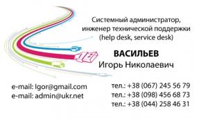 Визитка-шаблон для ситемного администратора и настройщика сети