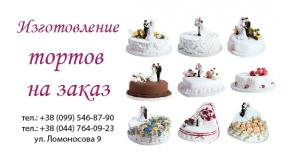 Кулинарные услуги