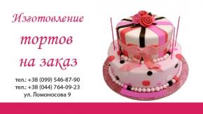Визитка для тортов на заказ