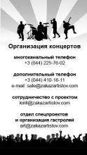 Шаблон для организаторов концертов