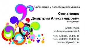 Визитки для организаторов праздников