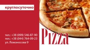 Визитка для пицерии