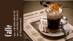 Образец визитки для кафе