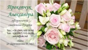 Визитки для флориста
