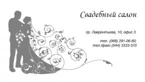 Визитки для свадебного салона