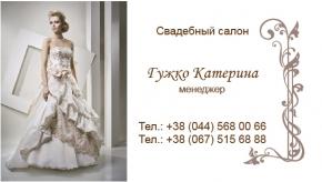 Шаблон для свадебного салона