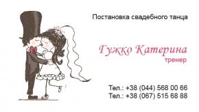 Визитки для постановщика свадебного вальса