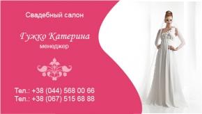Визитка шаблон для свадебного салона