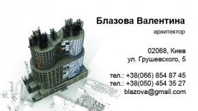 Шаблон визитки для архитектора