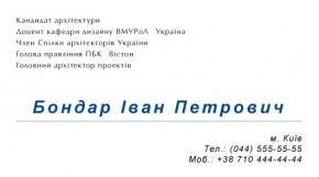 Пример визитки архитектора