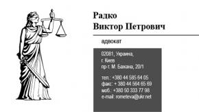 Шаблон визитки для адвоката. Большой логотип