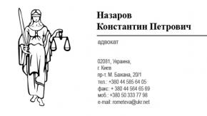 Визитка шаблон для адвоката