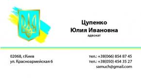 Макет визитки для адвоката герб и флаг