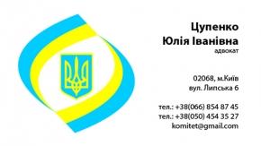 Шаблон визитки адвоката с гербом и флагом