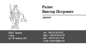 Шаблон визитки для адвоката. Постановка логотип слева