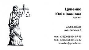 Визитка-шаблон для  адвоката черно-белая