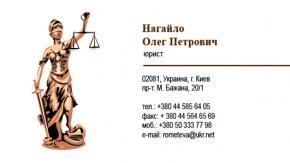 Визитка-шаблон для юриста