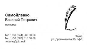 Визитка для нотариуса. Компоновка логотипа слева