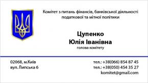 Визитка-шаблон для государственного служащего