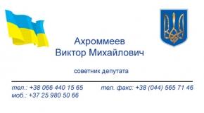 Визитка советника депутата
