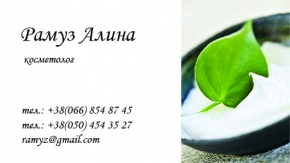 Визитка для косметолога №2