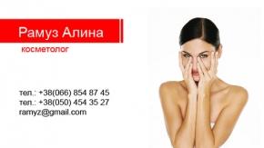 Визитка для косметолога №1