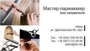 Визитки для парикмахера