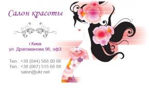Шаблон визитки для салона красоты