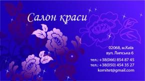 Визитка темно-фиолетовая для салона красоты