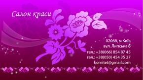 Визитка розовая для салона красоты