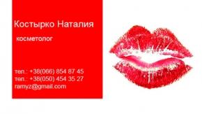 Визитка для косметолога и визажиста