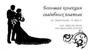 визитки для магазина свадебных платьев