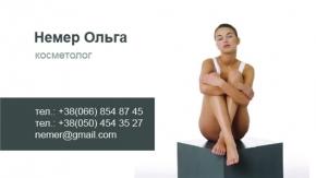 Визитка для косметолога или массажиста