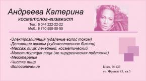 Образец визитки косметолога