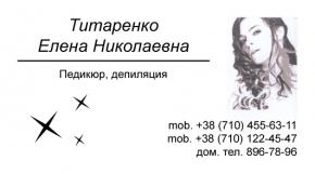 Визитка для мастера-маникюра