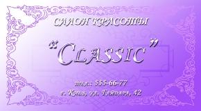 Визитка фиолетовая для салона красоты