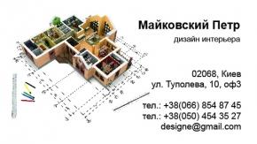 Визитка для дизайнера интерьера