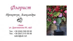 Визитка для флориста