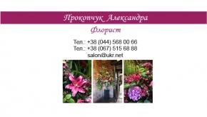 Макет визитки для флориста