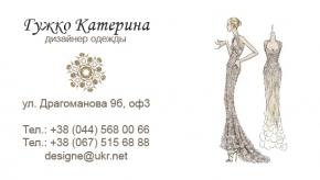 Визитка-шаблон для дизайнера одежды