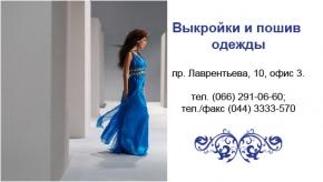 Визитка-шаблон для выкройки и пошива одежды