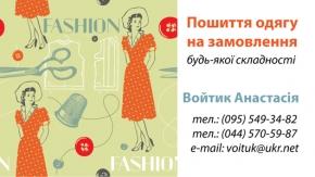 Візитка пошиття одягу на замовлення
