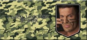 Макеты чашек нa День Вооруженных сил Украины и День защитника Украины