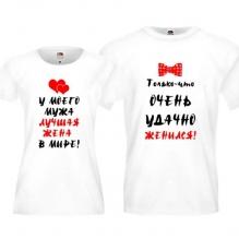 Макеты парных футболок на День Влюбленных