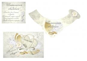 Макет шампанского Wedding